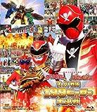 ゴーカイジャー ゴセイジャー スーパー戦隊199ヒーロー大決戦[Blu-ray/ブルーレイ]