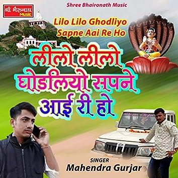 Lilo Lilo Ghodliyo Sapne Aai Re Ho