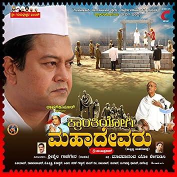 Kranthiyogi Mahadevaru (Original Motion Picture Soundtrack)