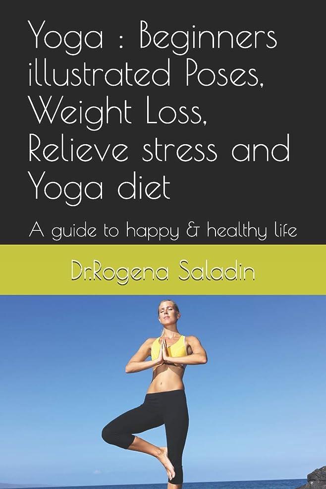 国旗腕シリンダーYoga : Beginners illustrated Poses, Weight Loss, Relieve stress and Yoga diet: A guide to happy & healthy life