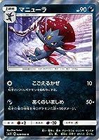 ポケモンカードゲームSM/マニューラ(R)/ウルトラサン