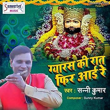 Gyaras Ki Raat Phir Aayi Re