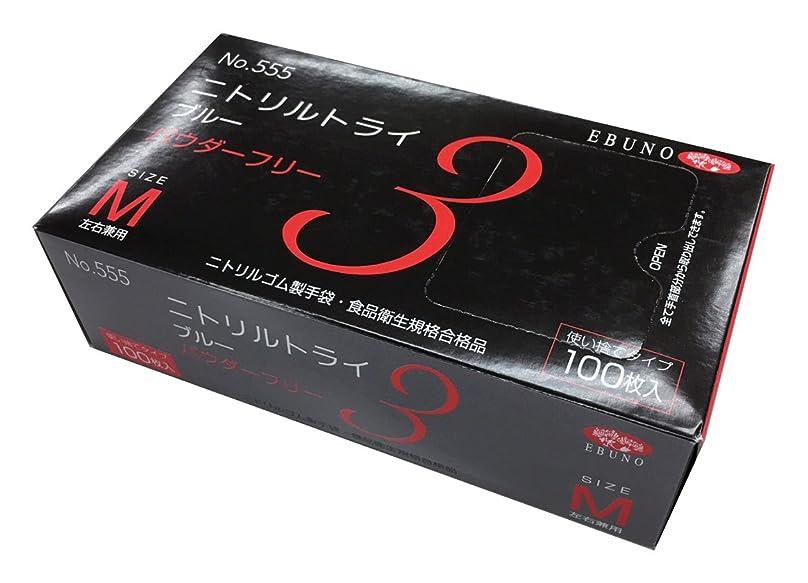 合併柔らかい依存するニトリルトライ3 No.552 ホワイト 粉付 Lサイズ 100枚入
