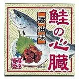 北都 鮭の心臓 醤油味 80g