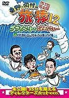 東野・岡村の旅猿12 プライベートでごめんなさい… ハワイ・聖地ノースショアでサーフィンの旅 ハラハラ編 プレミアム完全版 [DVD]