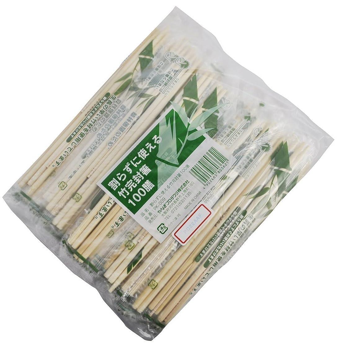 ワーディアンケースハム居眠りする割らずに使える 竹製 ポリ完封箸 楊枝入 割れていて使いやすい PK-009 200膳 (100膳 ×2袋セット)