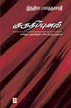 குருதிப் புனல் / Kurudhippunal (Tamil Edition)