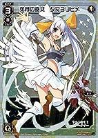 ウィクロス 弦月の巫女 タマヨリヒメ(パラレル) WXK02 フルスクラッチ   ルリグ タマ 白
