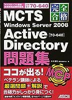 完全合格 MCTS Windows Server 2008 Active Directory [70‐640] 問題集