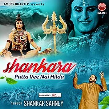 Shankara Patta Vee Nai Hilda