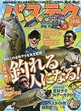 バステク 2016夏+秋 ~旬のバス釣りテクニック~あの人の必釣テクを完全収録! (CHIKYU-MARU MOOK)
