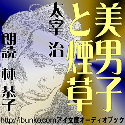 『美男子と煙草』のカバーアート
