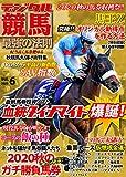 デジタル競馬最強の法則 Vol.6 (「競馬最強の法則WEB」ブックス)