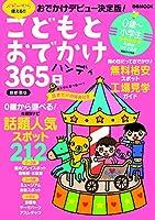 こどもとおでかけ365日ハンディ首都圏版 (ぴあMOOK)