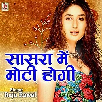 Sasra Me Moti Hogi (Rajasthani)