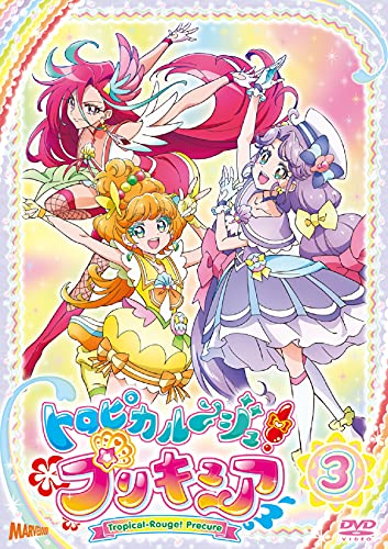 トロピカル~ジュ! プリキュア vol.3 [DVD]