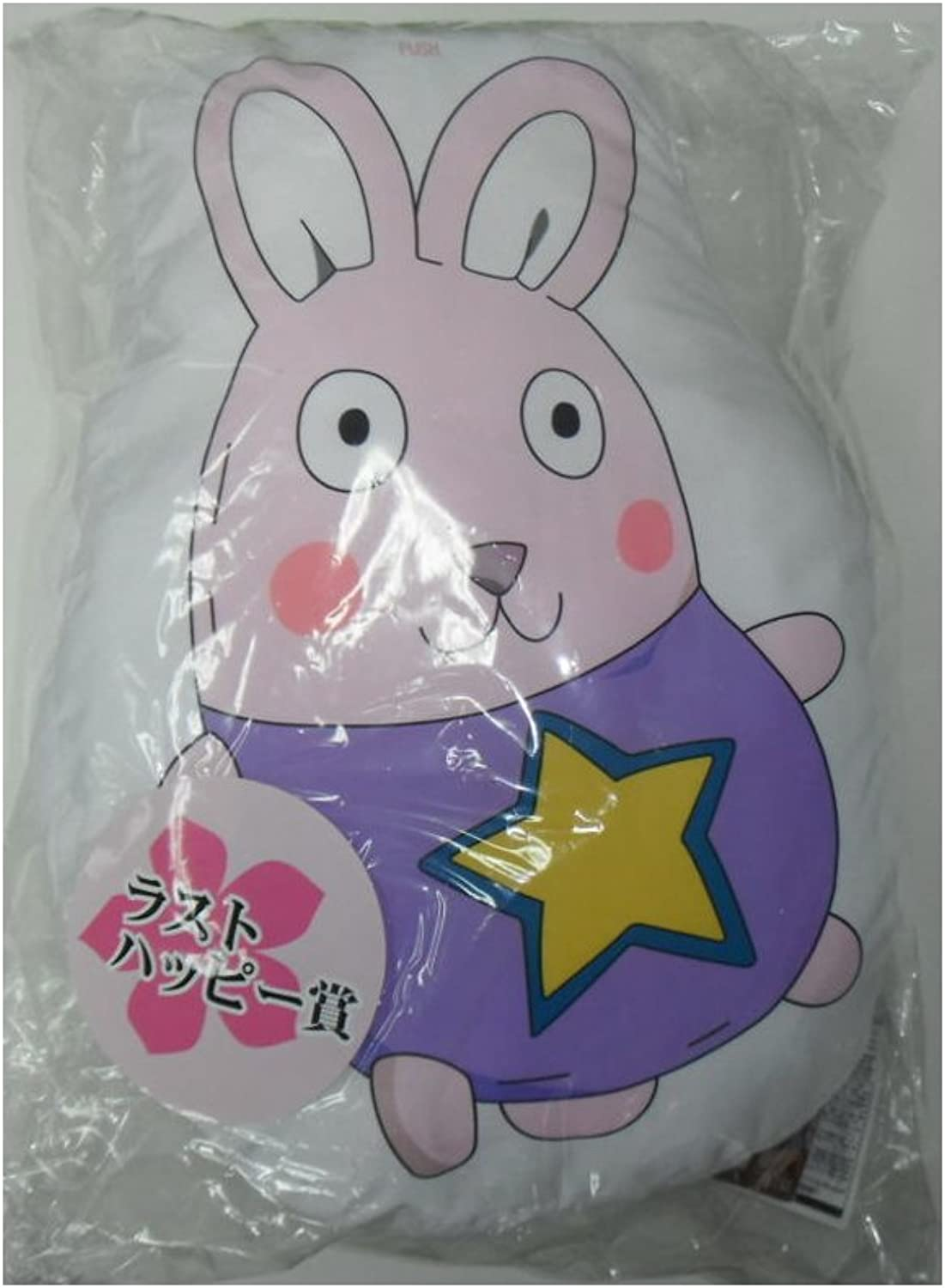 We do not yet know the name of the flower saw that day Taito lottery @ main office. Last Happy Award sound cushion (japan import)