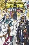 聖闘士星矢THE LOST CANVAS冥王神話外伝 16 (少年チャンピオン コミックス)