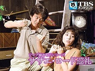 ソープ嬢モモ子シリーズ サザエ・ロード巡礼【TBSオンデマンド】