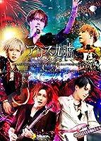 """A9 LAST ONEMAN BEST OF A9 TOUR『ALIVERSARY』FINAL & 15TH ANNIVERSARY""""THE TIME MACHINE""""〜もしも時が戻るならば 願いますか?~ (Blu-ray)"""