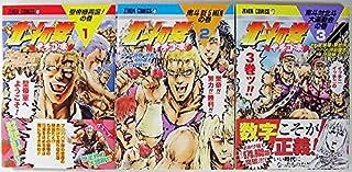 北斗の拳 イチゴ味 コミック 1-3巻セット (ゼノンコミックス)