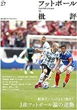 フットボール批評issue27