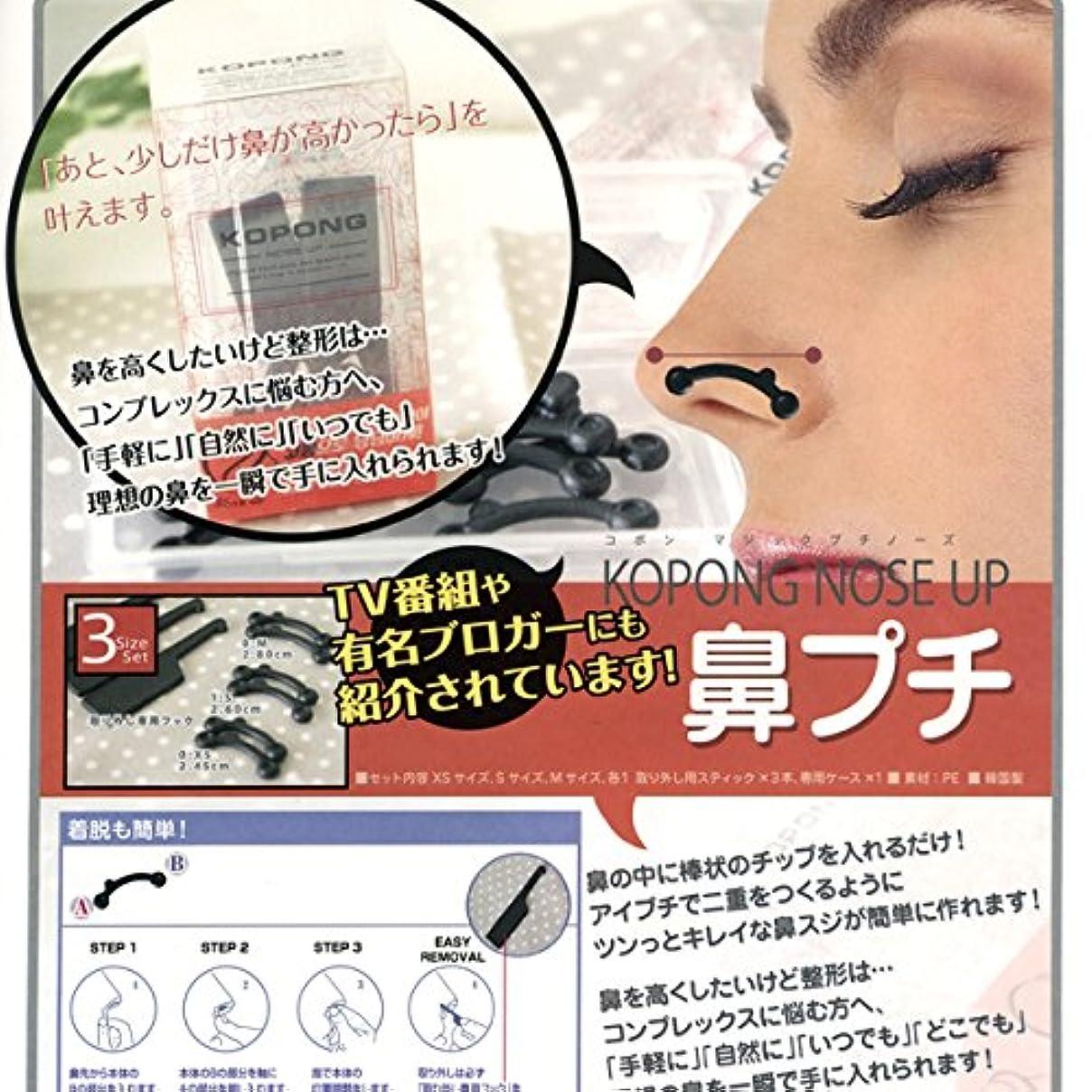 単位トレイル味わうコポン コポン マジックノーズ 鼻プチ(3サイズ入)