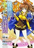 異世界チート魔術師 (2) (角川コミックス・エース)
