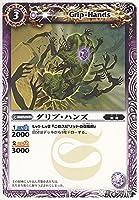 バトルスピリッツ/第1弾/C/BS01-030/グリプ・ハンズ/スピリット/紫/3