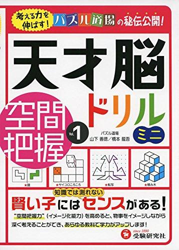 天才脳ドリルミニ/空間把握 Vol.1: 考える力を伸ばす!