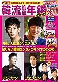 韓流旋風年鑑2012-2013 (COSMIC MOOK)
