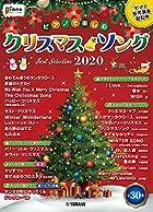 月刊ピアノ2020年11月号増刊 ピアノで楽しむ クリスマス・ソング Best Selection2020