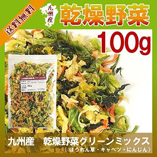 九州産 乾燥野菜グリーンミックス (100g)