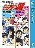 キャプテン翼 ワールドユース編 7 (ジャンプコミックスDIGITAL)