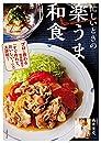 忙しいときの 楽うま和食