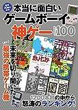 本当に面白いゲームボーイ神ゲーBEST100