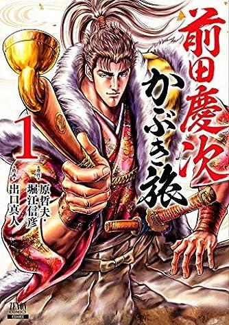 前田慶次 かぶき旅 (1) (ゼノンコミックス)