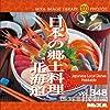 MIXA IMAGE LIBRARY Vol.348 日本の郷土料理 北海道