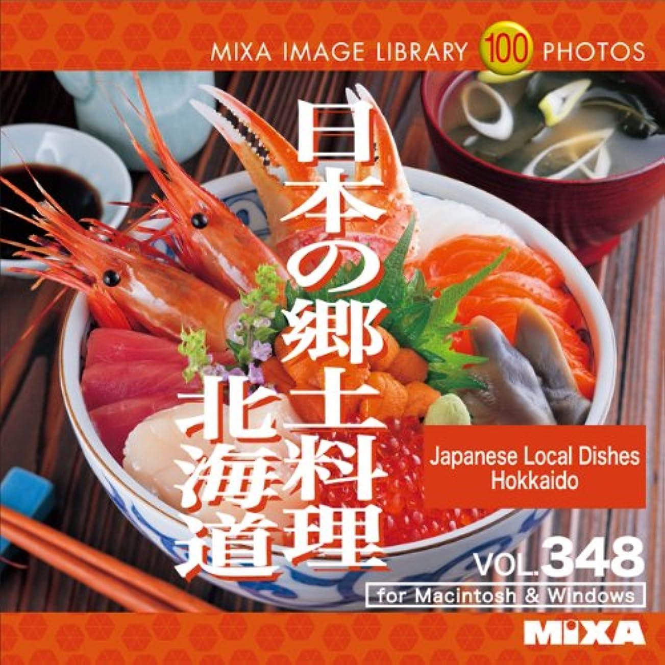 ドール抱擁連続したMIXA IMAGE LIBRARY Vol.348 日本の郷土料理 北海道