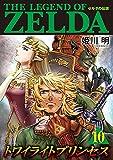 ゼルダの伝説 トワイライトプリンセス (10) (てんとう虫コミックススペシャル)