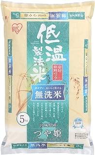 【精米】低温製法米 無洗米 宮城県産 つや姫  5kg 令和元年産
