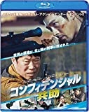 コンフィデンシャル/共助[Blu-ray/ブルーレイ]