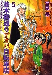 並木橋通りアオバ自転車店 5巻 表紙画像