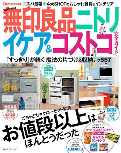 Como特別編集 収納すっきり 無印良品 ニトリ イケア&コストコ 完全ガイド