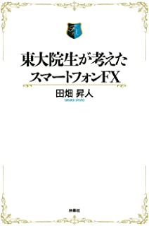 東大院生が考えたスマートフォンFX (SPA!BOOKS)