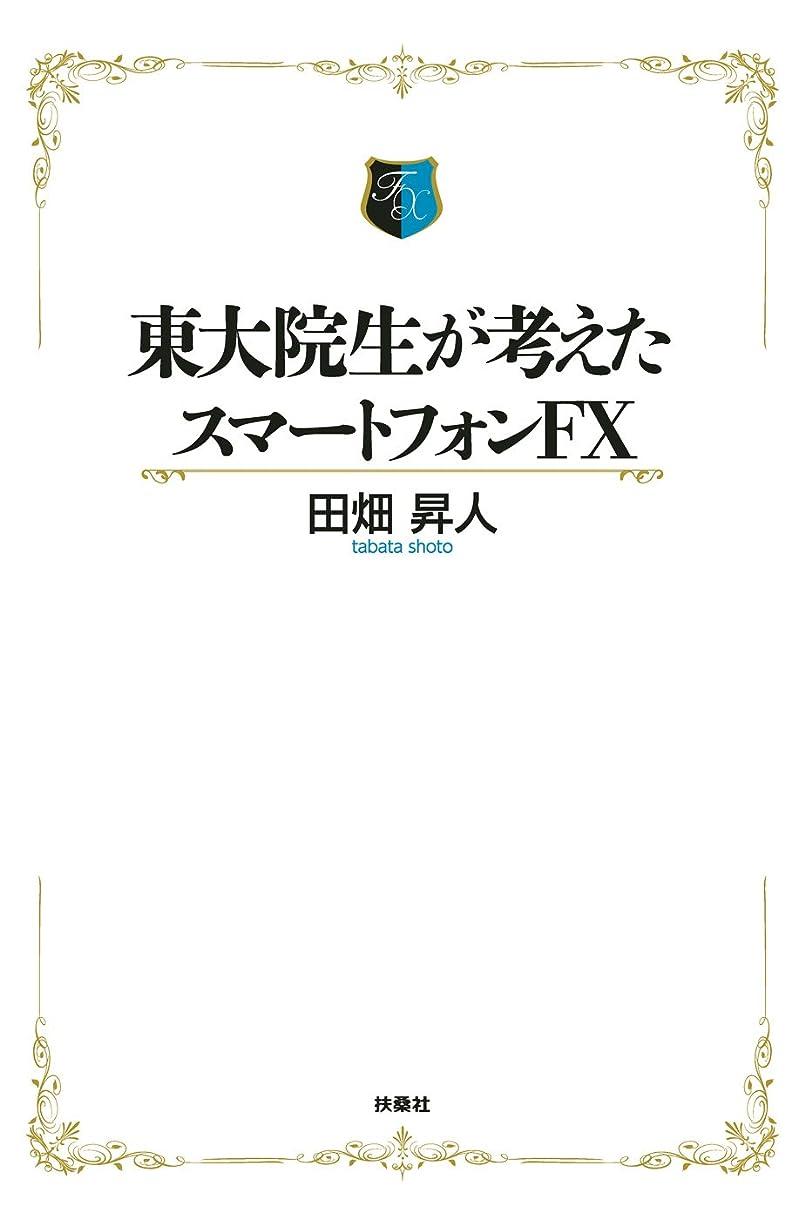 とんでもない美徳操作可能東大院生が考えたスマートフォンFX (SPA!BOOKS)