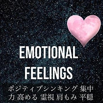 Emotional Feelings - ポジティブシンキング 集中力 高める 霊視 肩もみ 平穏