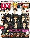 TVガイド 2020年 10/16 号 関東版