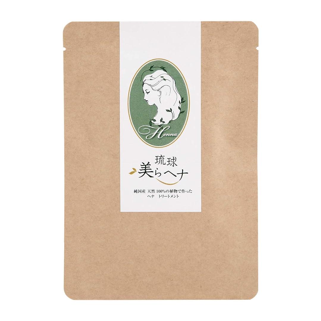二十指標アプローチ純国産 ヘナ 白髪染め 天然 100% 琉球 美ら (ちゅら) ヘナ 100g