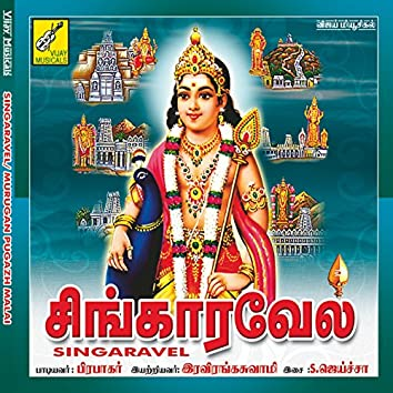 Singaravel / Murugan Pugazh Malai